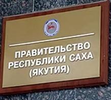 13 июля 2017г. подписано Соглашение о намерениях между РГК и Правительством Республики Саха(Якутия)